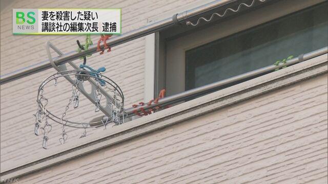 講談社の編集次長を逮捕 妻殺害の疑い 容疑否認 | NHKニュース