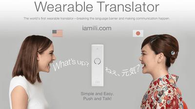 話しかけるだけで日本語を多言語に音声翻訳できる小型の翻訳デバイス「ili(イリー)」 - GIGAZINE