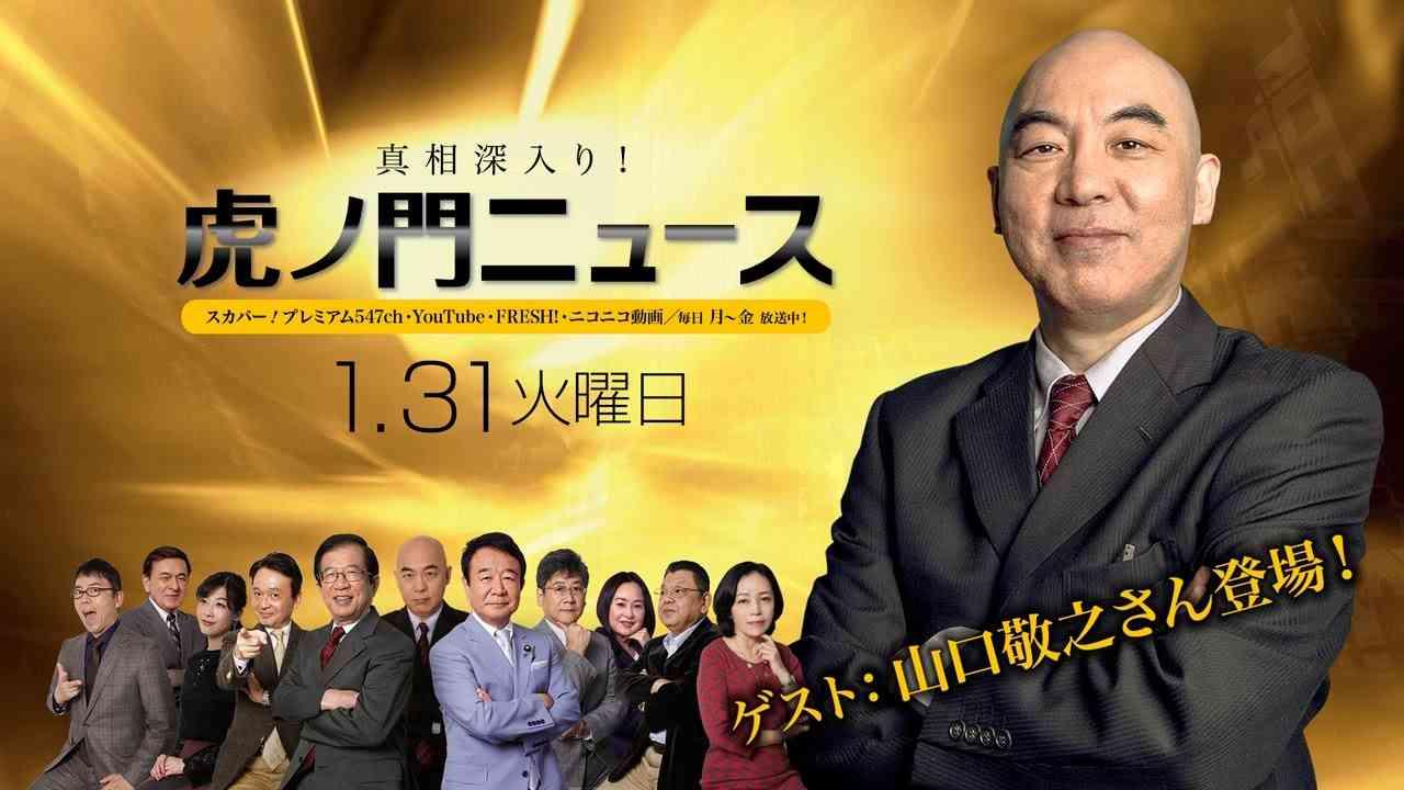 【DHC】1/31(火) 百田尚樹・山口敬之・居島一平【虎ノ門ニュース】 - YouTube