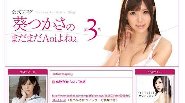 人気AV女優・葵つかさをツイッターで脅迫 49歳男を逮捕 | 日刊ゲンダイDIGITAL
