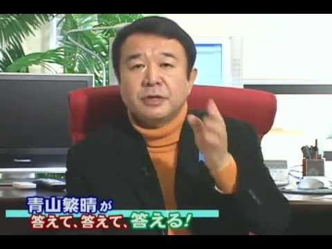 右?左? いえ、普通の日本人です【青山繁晴の答えて】【チャンネル桜】 - YouTube