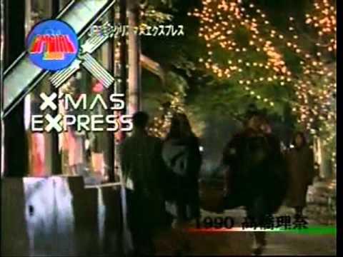 JR東海 Xmas Express CM 1988年~1992年 & 2000年 - YouTube