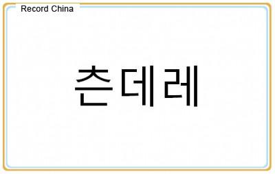 韓国の2016年新造語ランキング1位 日本生まれの言葉「ツンデレ」 - ライブドアニュース