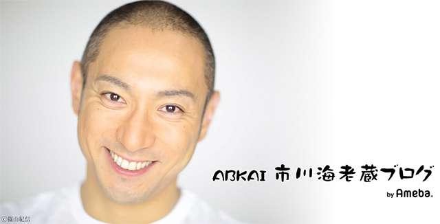 ママが帰ってきて反省|ABKAI 市川海老蔵オフィシャルブログ Powered by Ameba