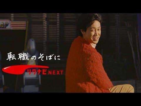 大泉洋出演「続・応援歌 屋上遊園地」篇30秒/リクナビNEXT CM3 - YouTube