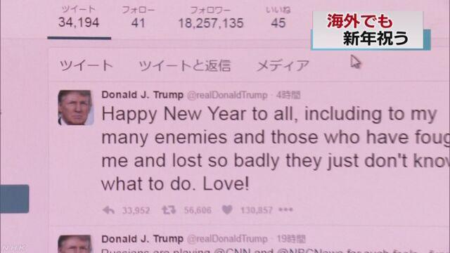 トランプ次期大統領が新年のメッセージ | NHKニュース