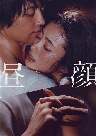 上戸彩、妖しいポスター初公開!斎藤工の胸に顔うずめる過激ショット