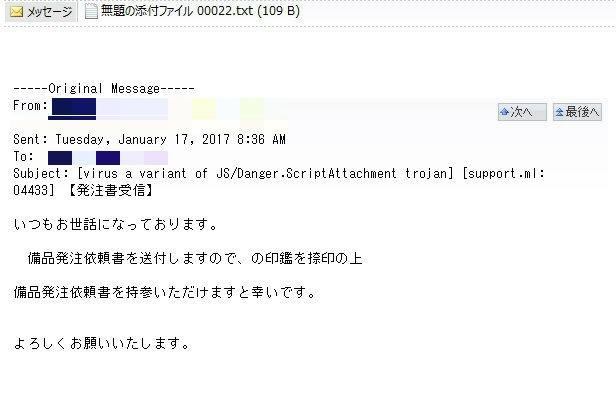 「ご確認」メール、開けると危ない! 業務装うウイルス蔓延 : J-CASTニュース