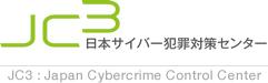 一般財団法人日本サイバー犯罪対策センター
