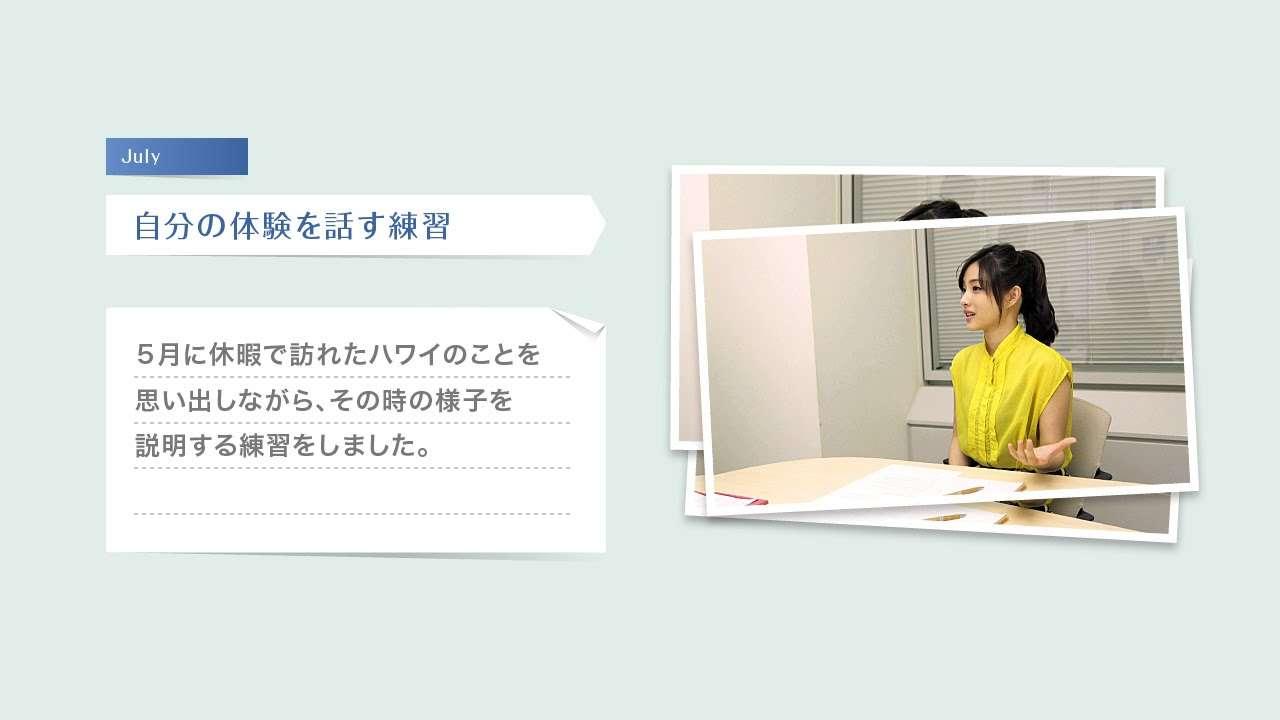 英会話イーオン 2014.07 さとみのレッスンレポート - YouTube