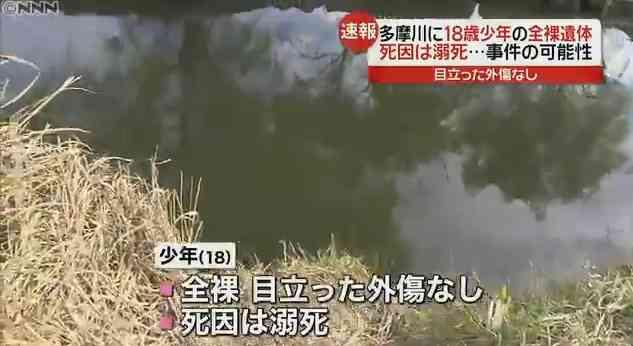 友人に「仕事でトラブル」 多摩川で遺体発見の18歳