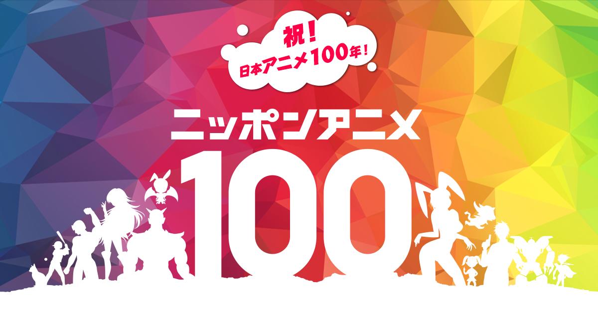 ニッポンアニメ100 NHK