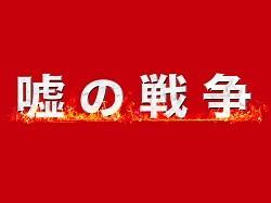 草なぎ剛主演「嘘の戦争」第2話12・0% 初回上回る好調― スポニチ Sponichi Annex 芸能