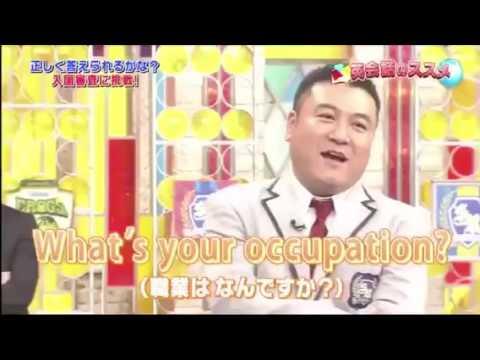 【英会話のススメ】ザキヤマが入国審査に挑戦!【スクール革命!】 - YouTube