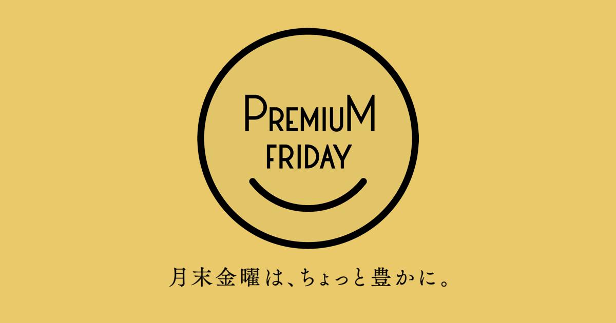 プレミアムフライデー(Premium Friday) 月末金曜は、ちょっと豊かに。