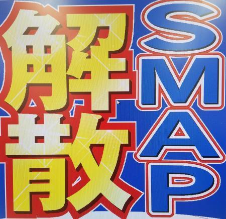 SMAP静かな大晦日「4人で慰労会」は強く否定 (日刊スポーツ) - Yahoo!ニュース
