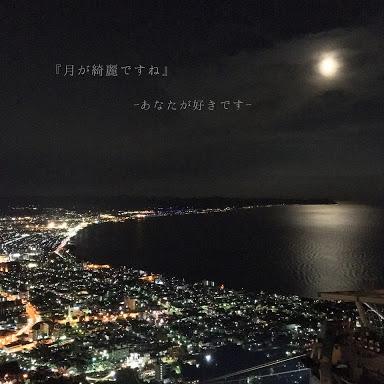誰かに「月が綺麗ですね」と送ってみるトピ part3