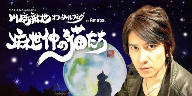 ジャニーズの合宿所で叱られた思い出|川﨑麻世オフィシャルブログ『麻世仲の猫たち』Powered by Ameba