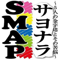 SMAP解散 草なぎ剛は交際中の一般女性との結婚準備へ - ライブドアニュース