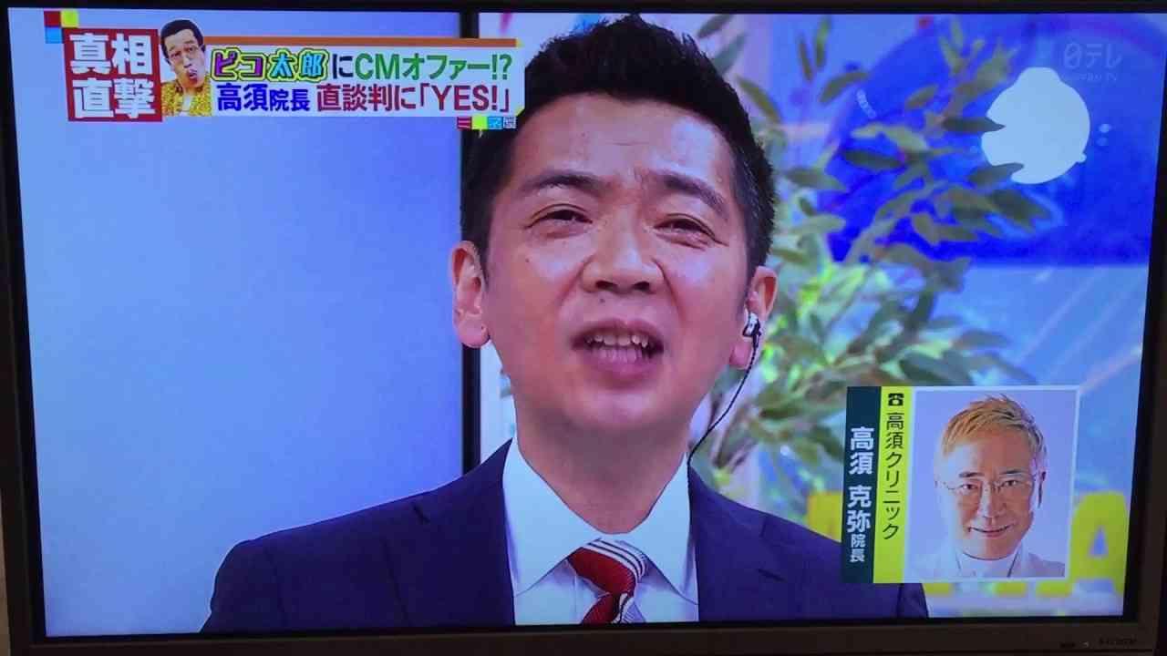 高須クリニック 高須院長 CMにピコ太郎起用を発表!! - YouTube