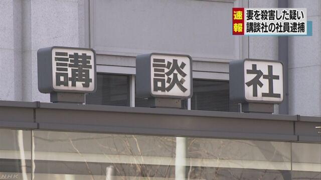 講談社の編集者を妻殺害容疑で逮捕 | NHKニュース