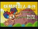 魔法陣グルグル 妖精村殺人事件 - niconico