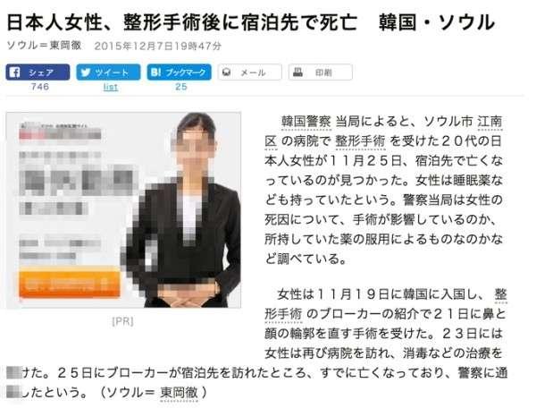韓国で日本人女性が整形手術後に死亡・・・!!韓国美容整形の裏事情 | 五本木クリニック | 院長ブログ