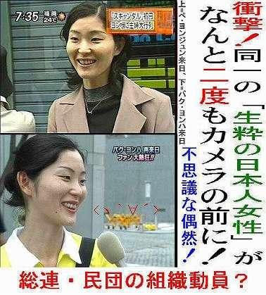今度は韓流アイドルへのメッセージがびっしり…東京新聞の広告