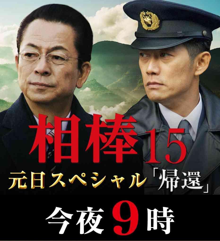 水谷豊「相棒」元日スペシャルも人気17.3%