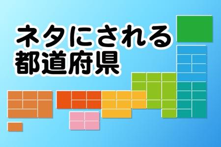 [ランキング]何かとネタにされがちな都道府県ランキング - gooランキング