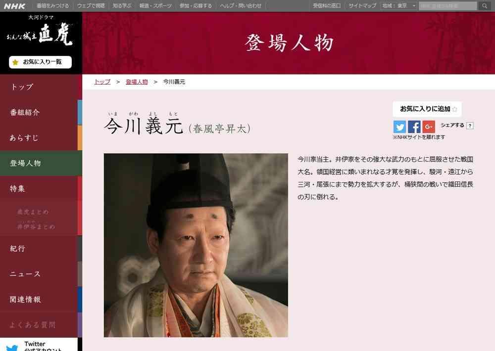 春風亭昇太がメガネかけてない! 大河出演で視聴者「怖い」「だれ?」「まったくわからん」 : J-CASTニュース