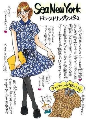 イラストレーター進藤やす子さんのファッションが好きな人