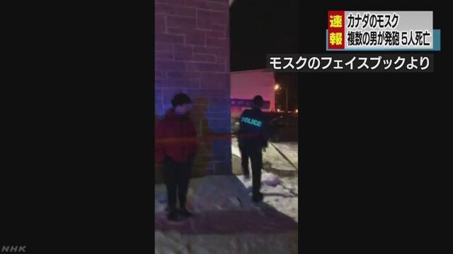 カナダのモスクで3人の男が発砲 5人死亡 | NHKニュース