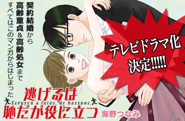 星野源「恋」が配信14週連続1位、130万DL突破! 「逃げ恥」も6部門独占しドラマ賞を受賞