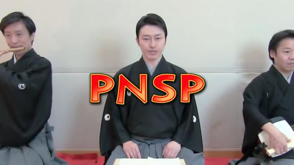 【動画】国立劇場がPPAPに本気だしたらこうなった。国立劇場版「PNSP」