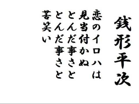 銭形平次 主題歌(舟木一夫) - YouTube