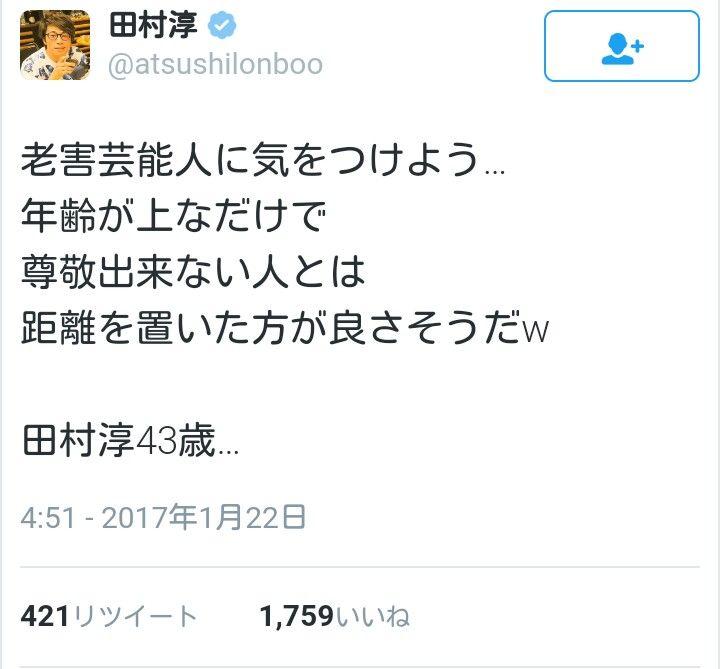ロンブー田村淳、再び「老害芸能人」批判 憶測飛び交う3人の名前