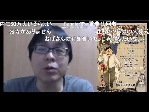 【在特会】「桜井誠」 洗脳カルト宗教団体「創価学会」を語る - YouTube