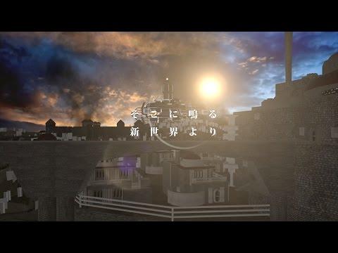 そこに鳴る / 新世界より【MV】 - YouTube