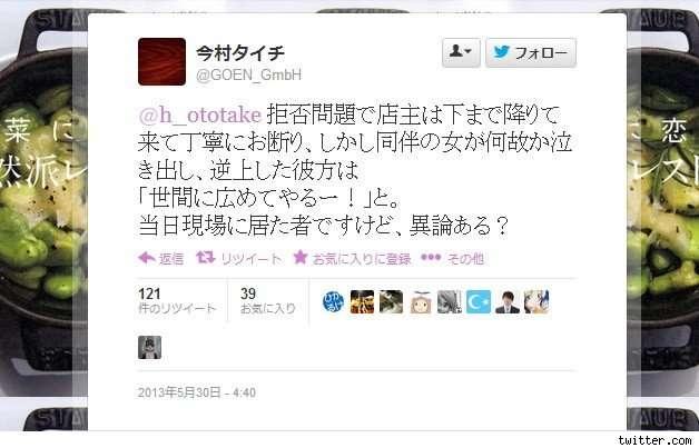 【新展開】乙武氏の入店拒否騒動、「当日現場にいた人」が登場し『証言』 もはやミステリー - AOLニュース