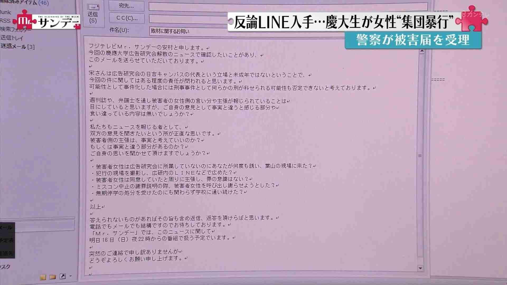 慶応大学に激震、フジテレビがミスコン強姦事件を実名報道 ( 大学 ) - 日々のストレス溜まりまくり - Yahoo!ブログ