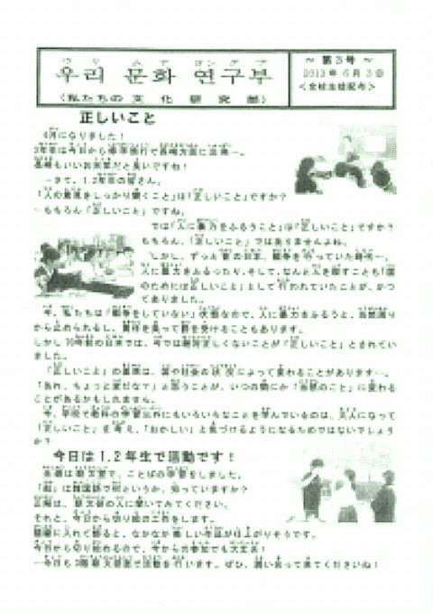 用心!! 生徒に朝鮮語を押し付ける学校一覧 【転載可】 - BBの覚醒記録。無知から来る親中親韓から離脱、日本人としての目覚めの記録。