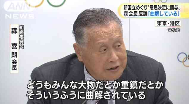 東京五輪組織委・森喜朗会長「毎日辞めようかと思っています。奉仕の気持ちでやっている」