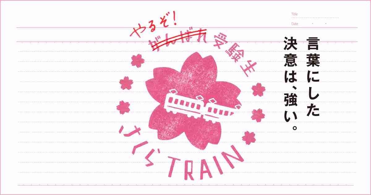 さくらトレイン 受験生応援キャンペーン|名古屋鉄道