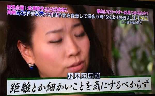 いとうあさこ、お見合いで号泣も石橋貴明と小木博明にバカにされる結末が物議。小木「泣くなブスのくせに」石橋「テレビなんだから」
