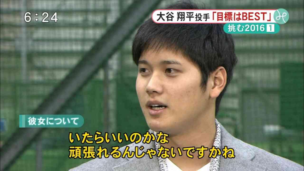 大谷翔平「嫁取りレース」の行方は?父に直撃してみたら…
