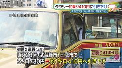 タクシー初乗り運賃が都内で1キロ410円に 2017年1月末から実施へ