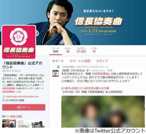 映画「信長協奏曲」の地上波初放送が決定 | Narinari.com