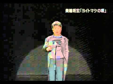 ヨイトマケの唄_美輪明宏 - YouTube