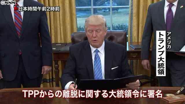 トランプ米大統領がTPPから離脱する大統領令に署名 発効困難に - ライブドアニュース